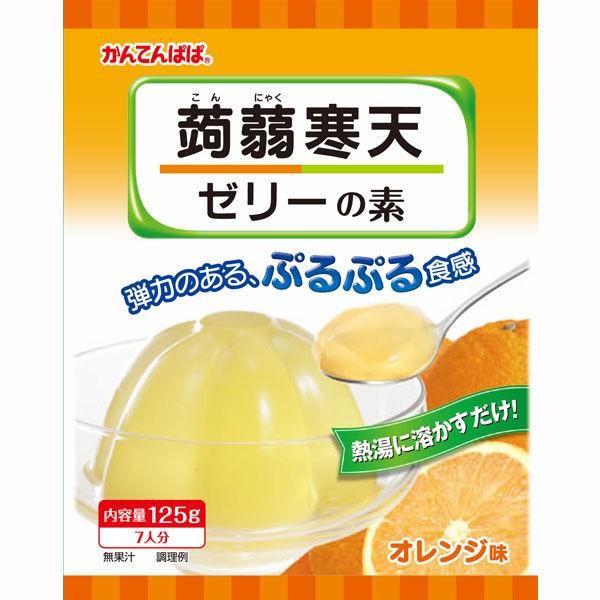 かんてんぱぱ 蒟蒻寒天ゼリーの素 大幅値下げランキング オレンジ味 125g 1個 ブランド買うならブランドオフ