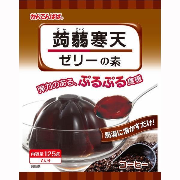 かんてんぱぱ 蒟蒻寒天ゼリーの素 安値 コーヒー 125g オンラインショッピング 1個