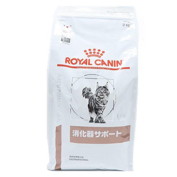 OUTLET SALE いつでも送料無料 ロイヤルカナン ベテリナリーダイエット 療法食 消化器サポート 猫 キャットフード ドライ 2kg