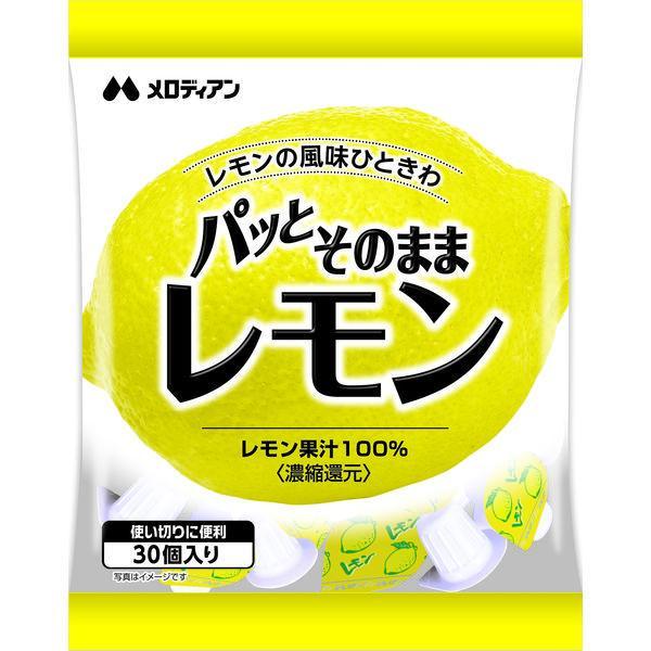 メロディアン パッとそのままレモン 1袋 ギフト 30個入 品質保証