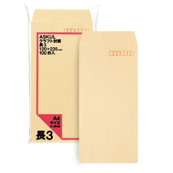 アスクル 価格 オリジナルクラフト封筒 長3〒枠あり 100枚×3袋 新作送料無料 300枚 茶色