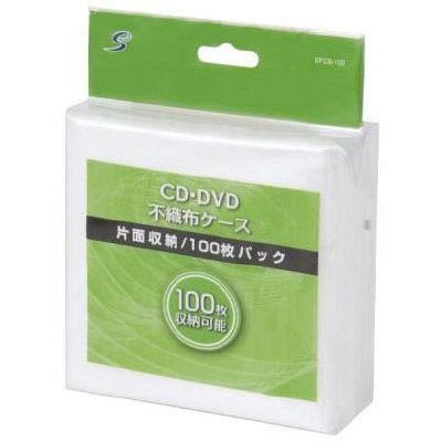 CD DVD不織布ケース EFCS100 記念日 1パック イーサプライズ 100枚入 アウトレットセール 特集