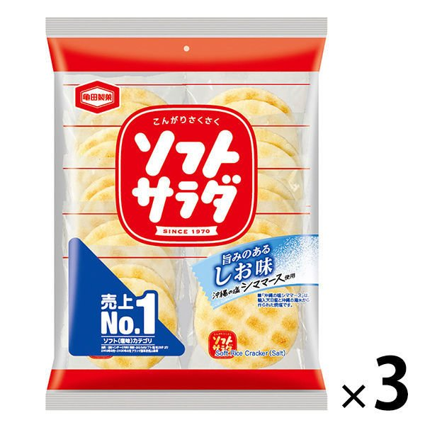 亀田製菓 メーカー直売 ソフトサラダ 無料 20枚 1セット 3袋