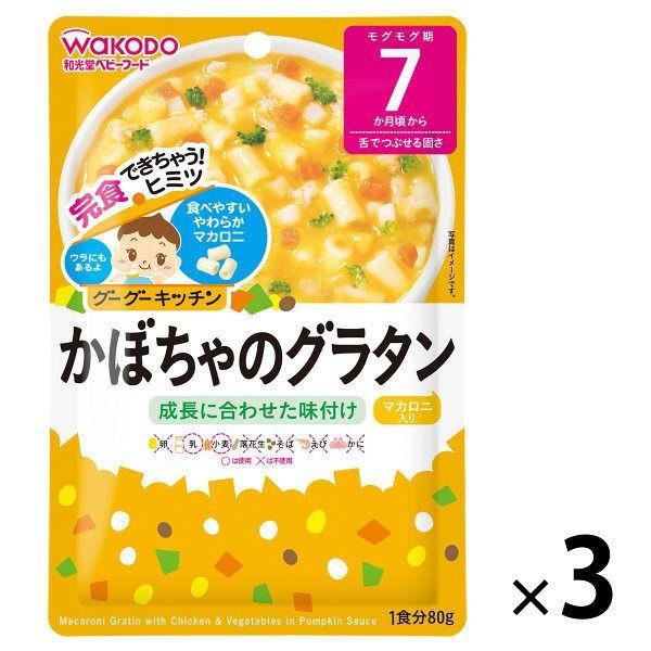 7ヵ月頃から WAKODO 和光堂ベビーフード 2020 新作 グーグーキッチン かぼちゃのグラタン NEW 離乳食 3個 ベビーフード 80g アサヒグループ食品