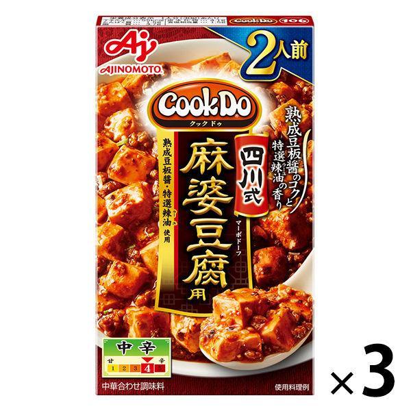 味の素 CookDo クックドゥ 激安通販ショッピング 四川式麻婆豆腐2人前 1セット 3箱 キャンペーンもお見逃しなく