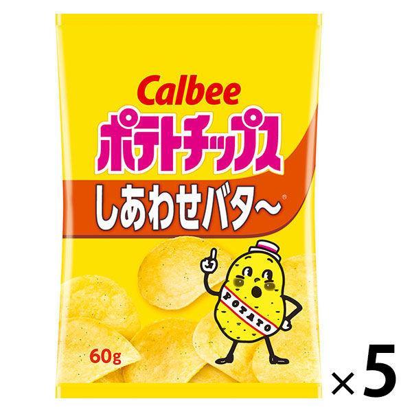 百貨店 カルビー ポテトチップスしあわせバタ〜 60g 発売モデル 5袋 1セット