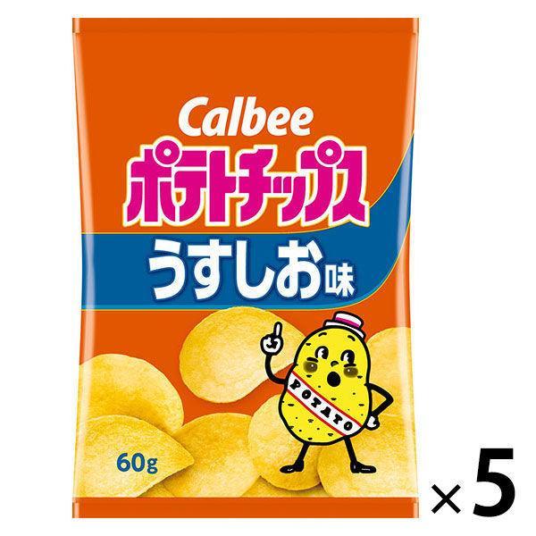 お得クーポン発行中 カルビー 最安値挑戦 ポテトチップスうすしお味 60g 1セット 5袋