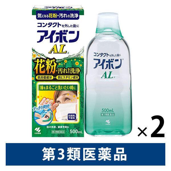 アイボンAL 500ml お買得 オーバーのアイテム取扱☆ 2本セット 小林製薬 第3類医薬品