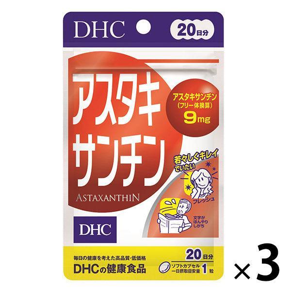 DHC アスタキサンチン 20日分 20粒×3袋 美容 眼 ディーエイチシー 予約販売品 人気急上昇 サプリメント 目