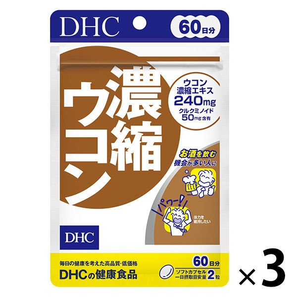 DHC 《週末限定タイムセール》 濃縮ウコン 60日分 120粒×3袋 肝臓対策 ディーエイチシー 現品 飲酒 サプリメント