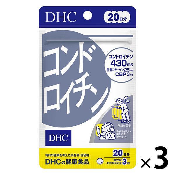 配送員設置送料無料 DHC 格安 価格でご提供いたします コンドロイチン 20日分×3袋 関節 II型コラーゲン サプリメント ディーエイチシー