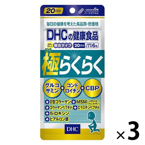 DHC 極らくらく 20日分×3袋 グルコサミン・コンドロイチン・CBP ディーエイチシー サプリメント