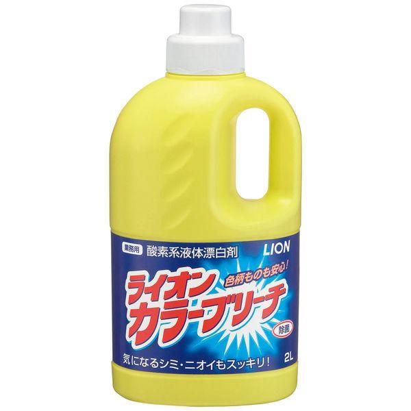 ライオンカラーブリーチ 本体2L 衣料用漂白剤 驚きの値段 本物