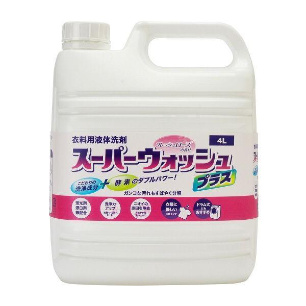 衣料用液体洗剤 国内正規総代理店アイテム スーパーウォッシュプラス 業務用4L 新作 大人気