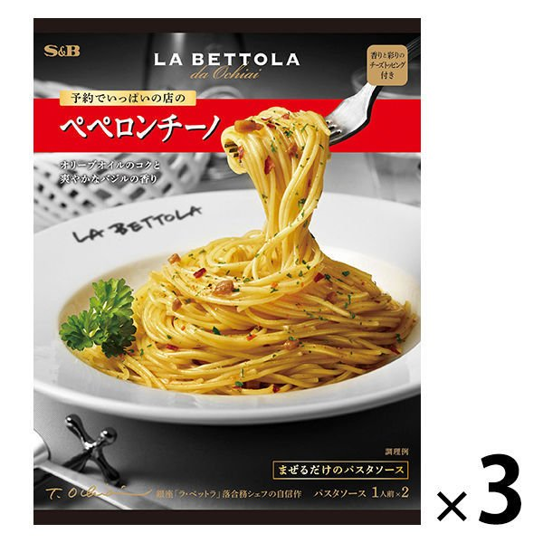 本店 エスビー食品 使い勝手の良い 予約でいっぱいの店のペペロンチーノ 3個 1セット