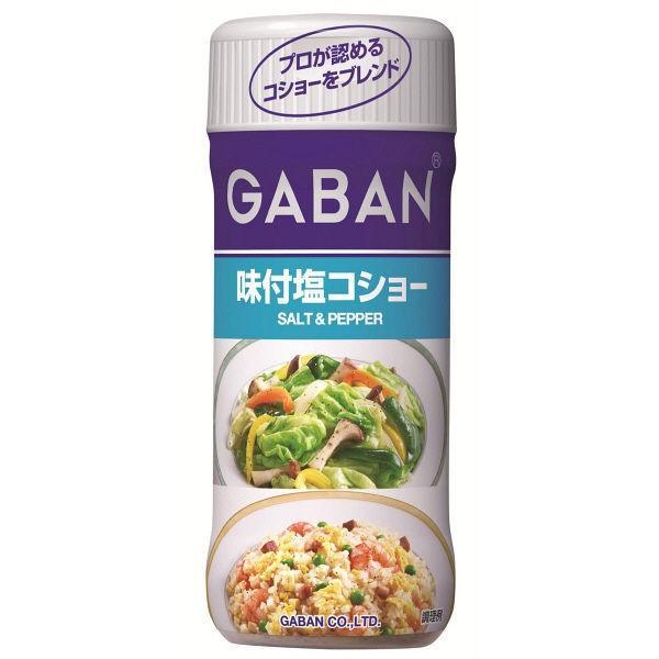実物 GABAN ギャバン 訳あり 味付塩コショー 1セット ハウス食品 2個入