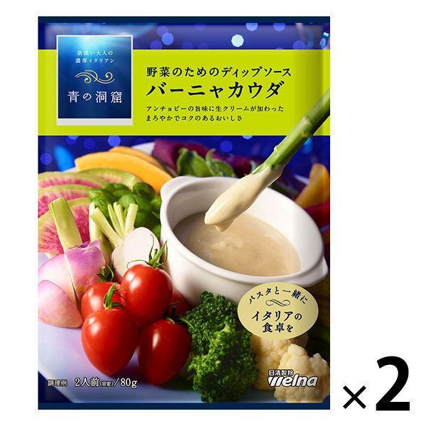 日清フーズ 業界No.1 青の洞窟 野菜のためのディップソース 80g ラッピング無料 バーニャカウダ ×2個