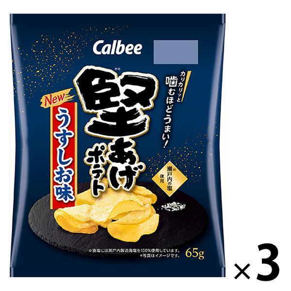 カルビー 堅あげポテトうすしお味 65g 高品質新品 超目玉 3袋入 1セット