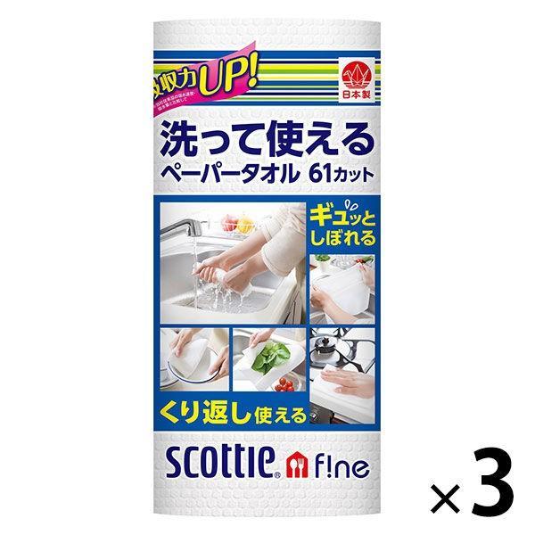 キッチンペーパー 1ロール 61カット スコッティファイン 1セット アイテム勢ぞろい 日本製紙クレシア 洗って使えるペーパータオル 3ロール 価格