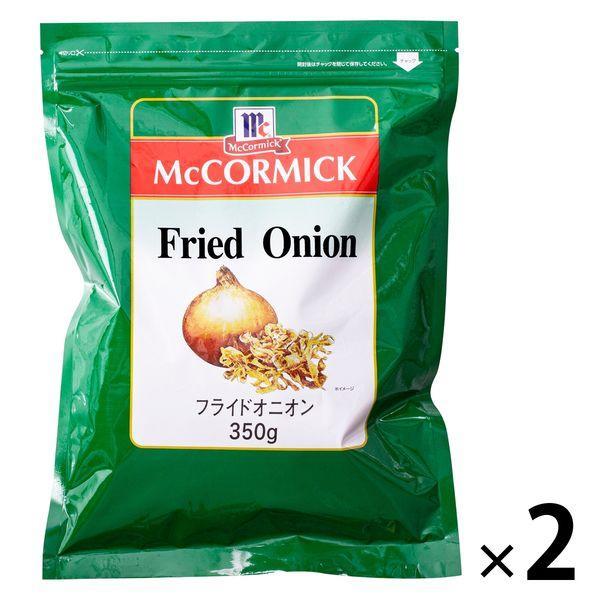 業務用 フライドオニオン350g 1セット(2個入) マコーミック ユウキ食品