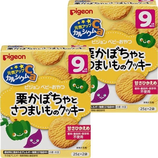 【9ヵ月頃から】ピジョン 元気アップCa 栗かぼちゃとさつまいものクッキー 2個