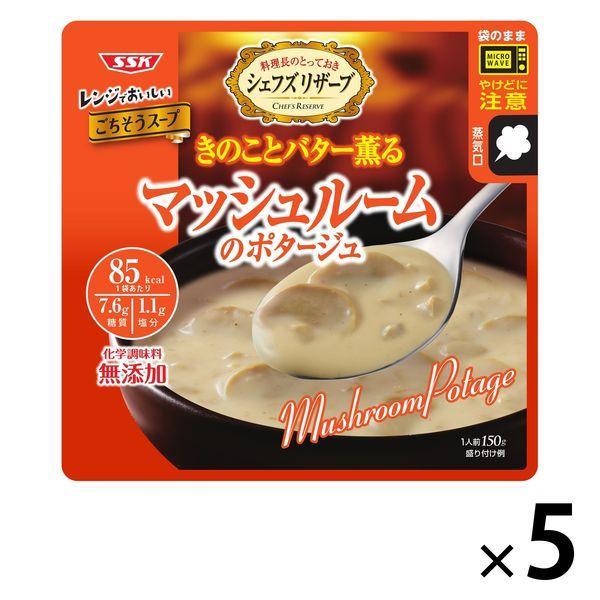 レンジでおいしい!ごちそうスープ マッシュルームのポタージュ 150g 5袋 清水食品 レンチン
