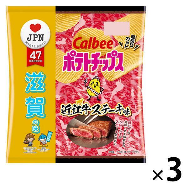 ファクトリーアウトレット ポテトチップス 近江牛ステーキ味 55g 3袋 おつまみ スナック菓子 カルビー 日本産