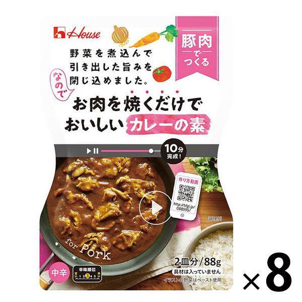 アウトレット ハウス食品 お肉を焼くだけでおいしいカレーの素 豚肉でつくる 中辛 88g 特価品コーナー☆ 1セット 8個 人気ブランド多数対象