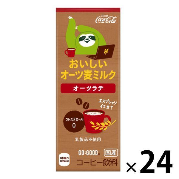 高級 コカ コーラ GO:GOOD おいしいオーツ麦ミルク オーツカフェラテ 200ml 1箱 24本入 着後レビューで 送料無料 紙パック