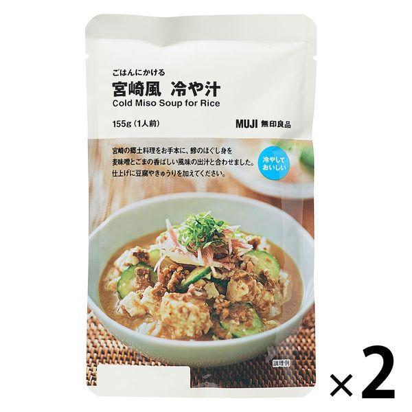 無印良品 ごはんにかける 宮崎風 冷や汁 大人気 155g 良品計画 化学調味料不使用 2袋 超人気 1人前