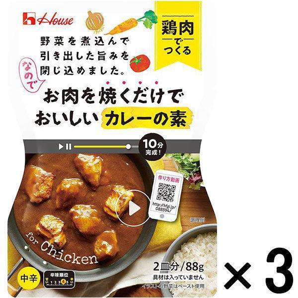 海外 アウトレット ハウス食品 お肉を焼くだけでおいしいカレーの素 鶏肉でつくる 中辛 1セット メーカー再生品 88g×3個
