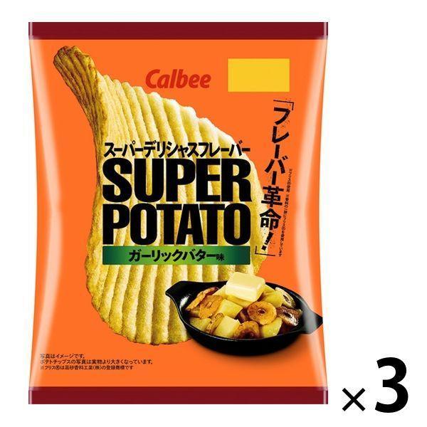 カルビー スーパーポテトガーリックバター味 56g 日本全国 送料無料 お金を節約 スナック菓子 3袋 ポテトチップス