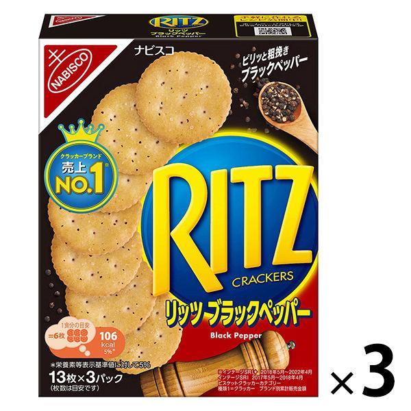 人気商品 モンデリーズ ナビスコ リッツ RITZ ブラックペッパー 3箱 クラッカー ビスケット おつまみ 卓越