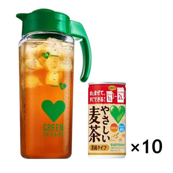 在庫処分 サントリー GREEN DA KA RA 180g 濃縮 日本未発売 10缶+ポット付 やさしい麦茶 グリーンダカラ