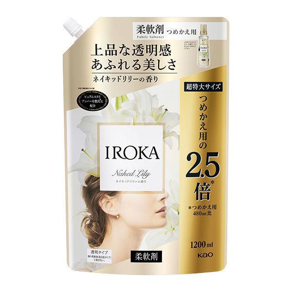 フレアフレグランス 在庫あり IROKA 新生活 イロカ ネイキッドリリーの香り 詰め替え 1個 1200ml 柔軟剤 超特大 花王