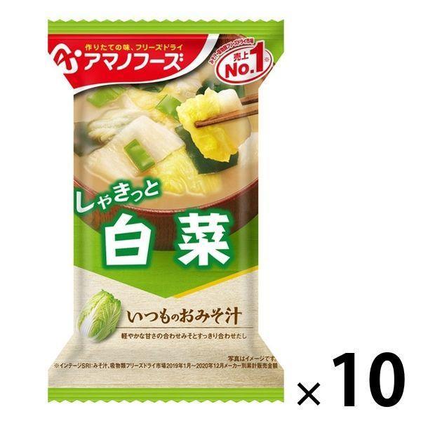 アマノフーズ いつものおみそ汁 白菜 フリーズドライ 1セット 新作多数 春の新作続々 10個 アサヒグループ食品