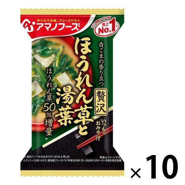 アマノフーズ NEW いつものおみそ汁 贅沢 ほうれん草と湯葉 フリーズドライ 海外 1セット 10個 アサヒグループ食品