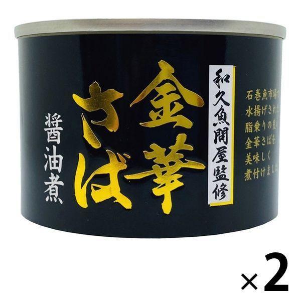 アウトレット 金華さば醤油煮 送料無料新品 国産さば使用 190g ご注文で当日配送 1セット タイランドフィッシャリージャパン 2缶