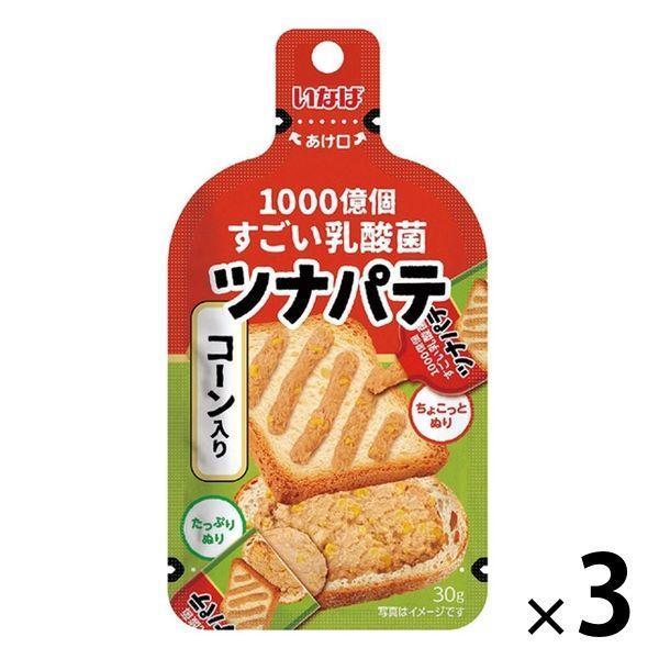 1000億個すごい乳酸菌 ライトツナ ツナパテ コーン入り 日本未発売 1セット 3袋 いなば食品 全商品オープニング価格 30g