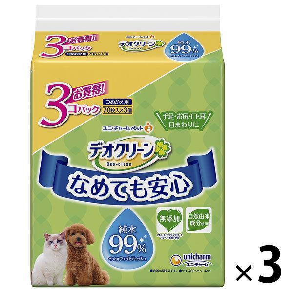デオクリーン 犬猫用 純水99%ウェットティッシュ 数量は多 詰め替え用 70枚×9個 春の新作続々 3パック お買い得