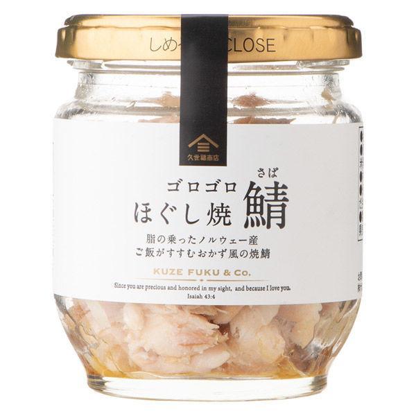 久世福商店 ゴロゴロほぐし焼鯖 定価 80g ごはんのおとも fsh01951 1個 <セール&特集>