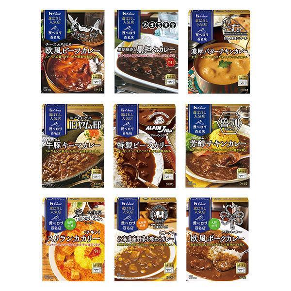 ハウス食品 選ばれし人気店 レトルトカレー全9種食べ比べセット 国際ブランド セール価格 レンジ対応