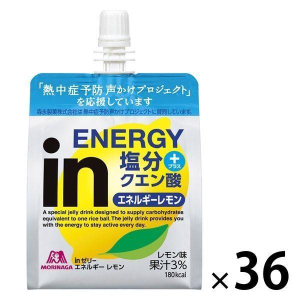 メーカー公式 森永製菓 inゼリーエネルギーレモン 売れ筋 36個:6箱×6個入 1セット