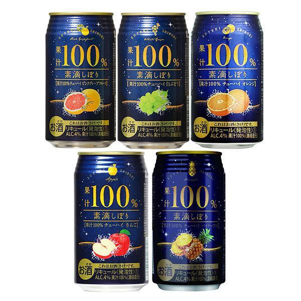 ギフ_包装 チューハイ お試し飲み比べセット 素滴しぼり 果汁100% 5種アソート 5本 1セット 秀逸