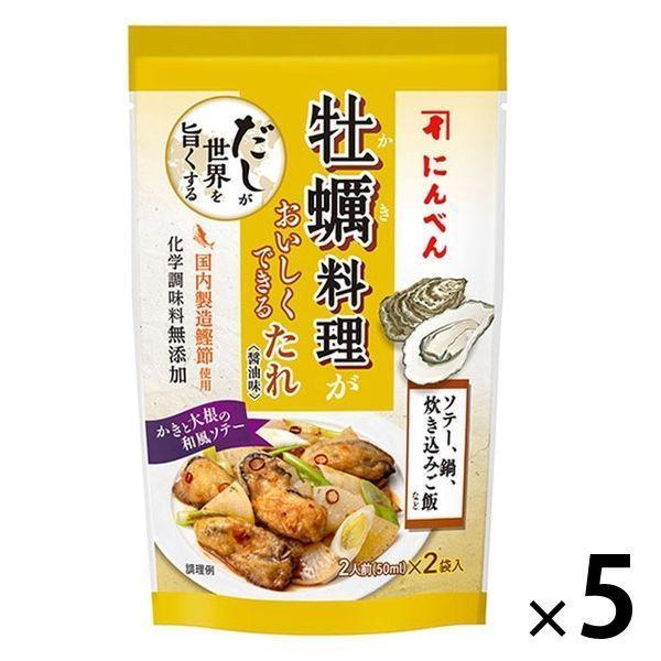アウトレット にんべん 牡蠣料理がおいしくできるたれ お歳暮 50ml×2袋 5個 即納