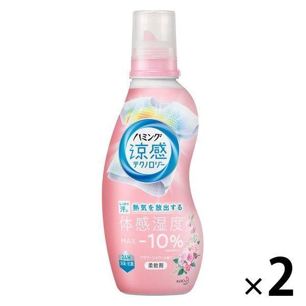 ハミング 涼感テクノロジー フラワーシャワーの香り 本体 超特価SALE開催 未使用 530ml 1セット 2個入 柔軟剤 花王