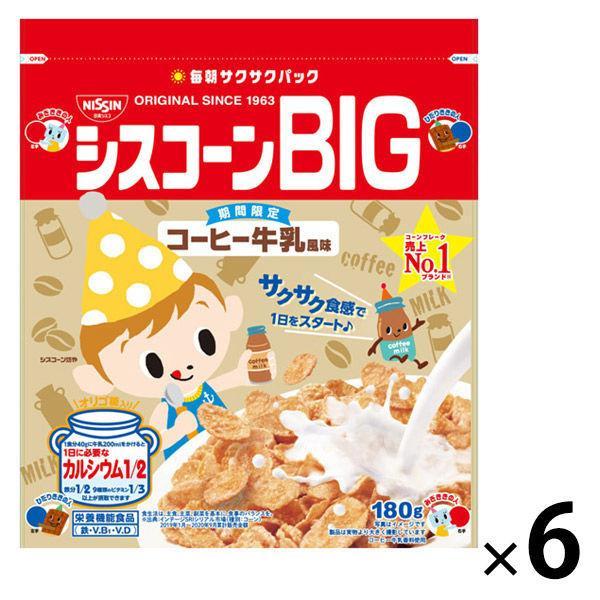 売り出し 日清シスコ シスコーンBIG コーヒー牛乳風味 シリアル 6袋 定価の67%OFF