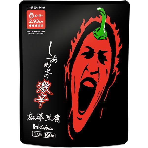 ハウス しあわせの激辛 麻婆豆腐 予約販売品 2個 ハウス食品 全品送料無料 160g