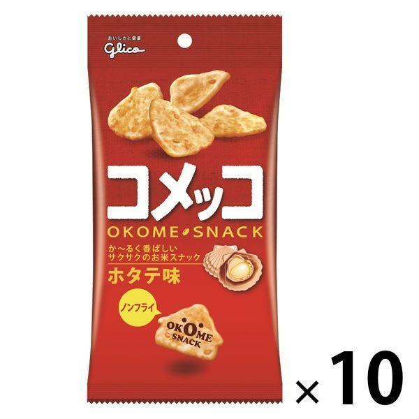 江崎グリコ コメッコ ホタテ味 超特価 39g 10個 スナック菓子 米スナック 開店祝い