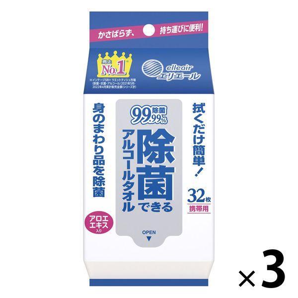 ウェットティッシュ アルコール除菌 日本正規品 携帯用 32枚入 1セット 公式 大王製紙 3個 除菌できるアルコールタオル